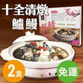 十全清燉鱸鰻2盒免運組