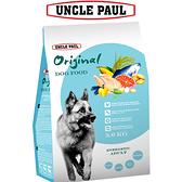 【UNCLE PAUL】保羅叔叔田園生機狗食 3kg(高能成犬)