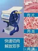 手動切肉機商用電動絞肉機家用手搖多功能切肉片肉絲肉沫機 YYJ【全館免運】