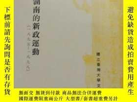 二手書博民逛書店罕見清季湖南的新政運動:1895-1898Y248658 林能士
