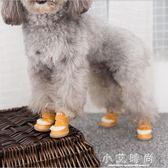 小狗狗鞋子一套4只泰迪不掉棉鞋寵物小型犬比熊腳套軟底 小艾時尚