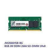 新風尚潮流 【JM2666HSB-8G】 創見 筆記型記憶體 DDR4-2666 8GB JetRam