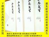 二手書博民逛書店山東文學罕見2020(第1――4期)四冊合售Y247505