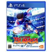 【預購8/27】PS4 隊長小翼 新秀崛起 中文版 一般版