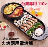 台灣現貨 110V家用電烤爐 室內烤涮一體火鍋烤盤兩用爐無煙不黏電鴛鴦火鍋