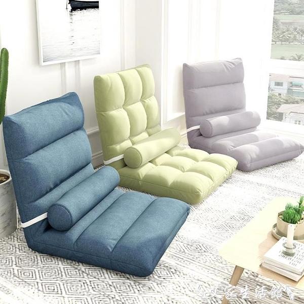 懶人沙發 懶人沙發榻榻米床上靠背椅子女生可愛臥室單人飄窗小沙發折疊椅子 艾家 LX