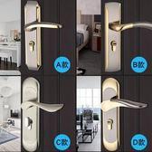 門鎖室內臥室房門鎖通用型衛生間實木門把手鎖具家用室內門鎖套裝『新佰數位屋』