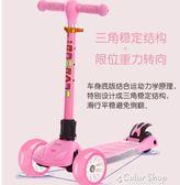 滑板車兒童2-3-6-14歲初學者寶寶三四輪折疊閃光男女孩單腳踏板車     color shopYYP