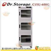 高強 Dr.Storage C15U-600G 儀器級微電腦除濕櫃 650公升 公司貨 防潮箱 C15U600G 650L