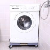美的洗衣機底座支架墊高可調節置物架移動萬向輪通用冰箱底托滾筒【完美3c館】