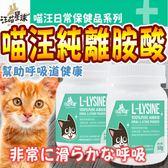 【ZOO寵物樂園】汪喵星球》100%PURE貓咪純離胺酸-50g