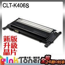 SAMSUNG CLT-K406S相容碳粉匣(黑色)CLP-365W/CLX-3305W/SL-C460W/SL-460FW/SL-C410W【另有K406S/C406S/M406S/Y406S】