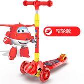 超級飛俠 兒童滑板車2-6歲初學者寶寶幼兒男女孩3四1單腳滑滑寬輪【店慶8折促銷】