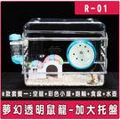R款套餐一 透明鼠籠 30*20*24 倉鼠老公公鼠三線鼠透明別墅豪華鼠籠 DIY改造