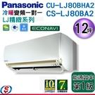 【信源】12坪~日照感應【Panasonic冷暖變頻一對一】CS-LJ80BA2+CU-LJ80BHA2 (含標準安裝)