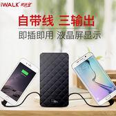 iWALK T10行動電源蘋果自帶線通用手機充電寶10000毫安超薄大容量