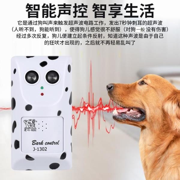驅狗器 擾民神器掛壁式聲控超聲波止吠器鄰居噪音大功率驅狗防狗叫止吠器 ww