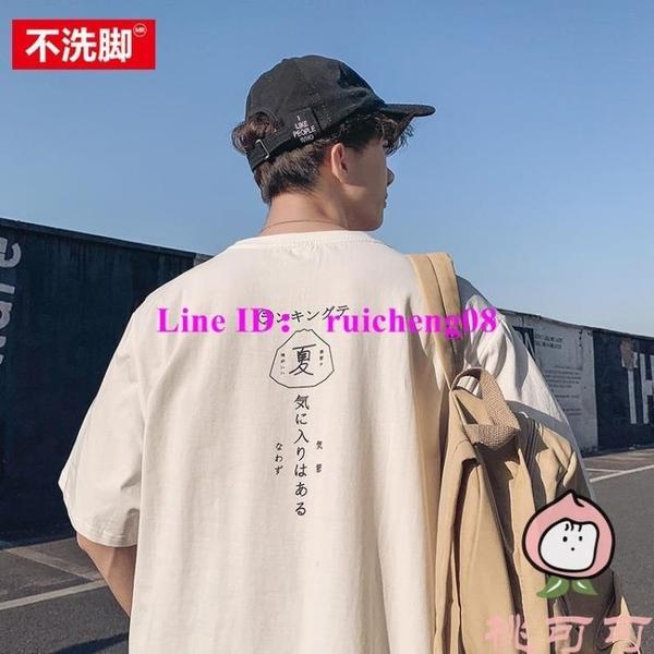 日系簡約T恤男短袖大碼寬鬆學生百搭港風夏季半袖體恤【桃可可服飾】