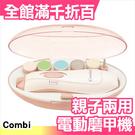 【粉色】日本康貝 Combi 電動磨甲機 親子兩用 團購熱銷媽咪推薦【小福部屋】