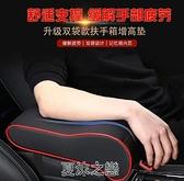 汽車扶手箱托增高肘托轎車通用右手扶手肘托胳膊墊靠高低調整支撐 [快速出貨]