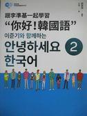【書寶二手書T1/語言學習_QYB】跟李準基一起學習你好!韓國語(第二冊)_劉素瑛, 左昭