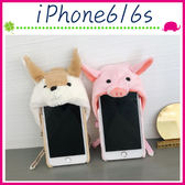 Apple iPhone6/6s 4.7吋 Plus 5.5吋 毛絨帽子背蓋 可愛動物手機套 暖手保護套 毛球手機殼 硬式保護殼