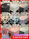 桌布 網紅桌布防水防燙防油免洗pvc桌墊北歐茶幾布藝餐桌布書桌ins學生