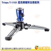 捷寶 TRIOPO T-1101 藍 公司貨 單腳座 單腳底座 金屬單腳架 支撐架