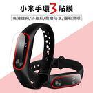 [預購]小米手環錶3 全屏覆蓋 高清保護...