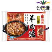 【冷凍免運】義美紅燒羊肉爐(1000g/包)*2包【合迷雅好物超級商城】