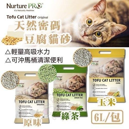*WANG*【單包】Nourish Life《天然密碼-豆腐貓砂》天然環保、吸水快 三種香味可選/6L