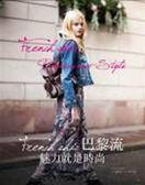 (二手書)FrenchChic巴黎流:魅力就是時尚
