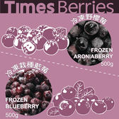 天時雙莓果組合包C-冷凍野櫻莓500g+冷凍藍莓500g