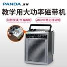 熊貓F-938磁帶播放機學校大功率教學機...