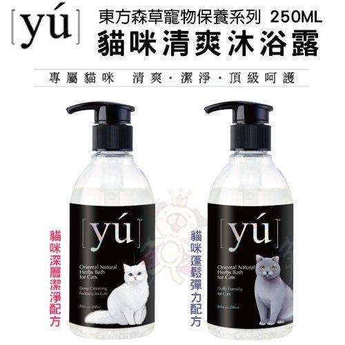 *WANG*YU 東方森草寵物沐浴系列 貓咪清爽沐浴露 250ml /瓶 兩種配方可選