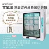 【中彰投電器】大家源(三層式)紫外線殺菌烘碗機,TCY-5321【全館刷卡分期+免運費】