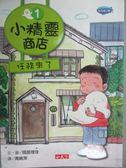 【書寶二手書T6/兒童文學_LOF】小精靈商店1-任務來了_岡部理佳,  周姚萍