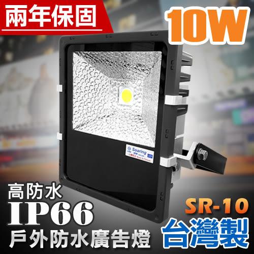 【有燈氏】LED 10W 戶外 防水 投射燈 IP66 台灣製 保固2年 探照燈 廣告燈 洗牆燈 翔光【SR-10】