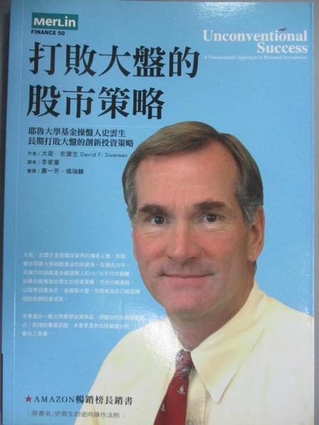【書寶二手書T8/財經企管_CUP】打敗大盤的股市策略_大衛.史雲生