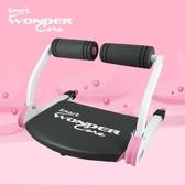 【萬達康Wonder Core Smart】全能輕巧健身機「愛戀粉」