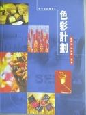 【書寶二手書T2/大學藝術傳播_QLE】色彩計畫_鄭國裕,林磐聳