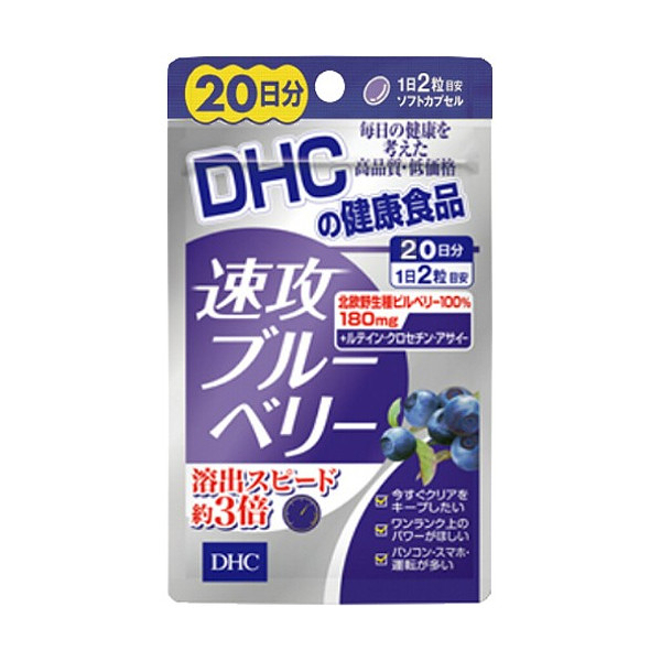 DHC 速攻藍莓 20日份 日本公司貨 另售 芝麻明EX 明治朝日膠原蛋白 夜間新谷夜遲酵素 canmake