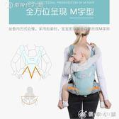 嬰兒背帶前抱式新生兒寶寶後背簡易多功能四季通用輕便透氣網 【創時代3c館】