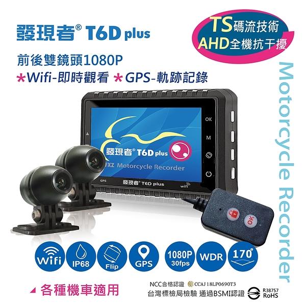 【發現者】T6Dplus 機車雙鏡頭行車記錄器+Wifi+GPS軌跡 *贈送32G記憶卡