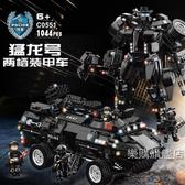組裝積木積木兼容特警系列兒童組裝機器人男孩子拼裝變形金剛玩具wy