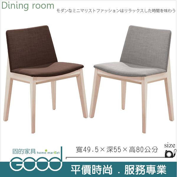 《固的家具GOOD》60-26-ADC 伊諾克洗餐椅/白灰布、咖啡布