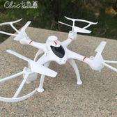 遙控飛機四軸飛行器充電耐摔航拍模型高清直升空拍機無人機玩具「Chic七色堇」