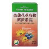金車補給園金盞花萃取物葉黃素複方軟膠囊60 粒瓶◆德瑞健康家◆