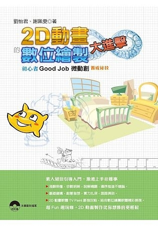 2D動畫的數位繪製大進擊:初心者Good Job微動創養成祕技