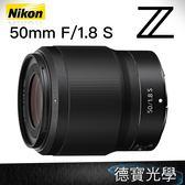 NIKKOR Z 50mm F/1.8 S 總代理公司貨 分期零利率 德寶光學 Z7 Z6 EOS R A73 無反